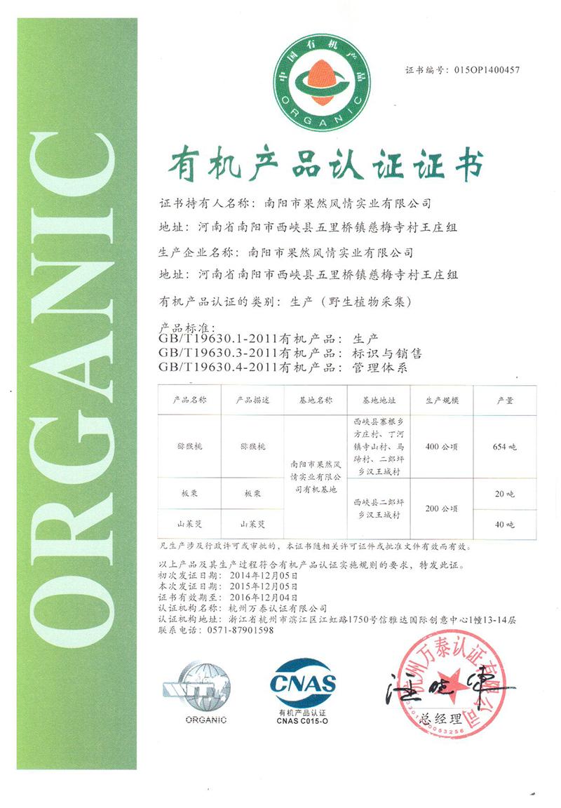 有机认证-生产
