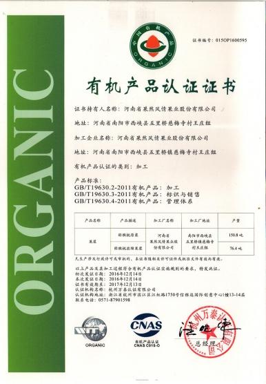 果浆有机认证